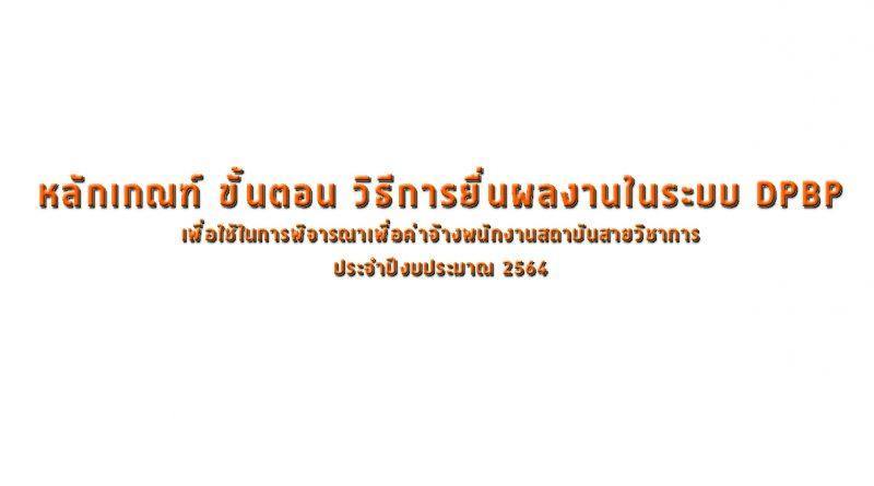 หลักเกณฑ์ ขั้นตอน การยื่นผลงานในระบบ DPBP ปี 2564