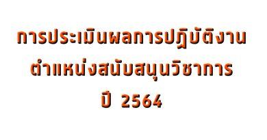 การประเมินผลการปฏิบัติงานตำแหน่งสนับสนุนวิชาการ ปี 2564